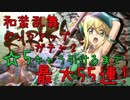 【シンフォギアXD】 和装乱舞ガチャ2 ☆5キャラが出るまで 最大55連!