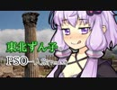 【PSO2】東北ずん子のPSO一人旅 Ver1.2【VOICEROID】