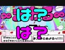 気合で「∞まわる∞」歌いました【フレネル】 thumbnail