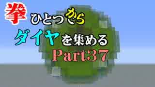 【Minecraft】拳ひとつでダイヤを集める Part37【ゆっくり実況】