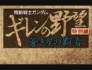 Wonderswan Color - Kidou Senshi Gundam - Giren no Yabou - Tokubetsu Hen - Aoki Hoshi no Hasha .flv