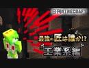 【日刊Minecraft】最強の匠は誰か!?工業系編  光線でGO!【4人実況】