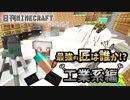 【日刊Minecraft】最強の匠は誰か!?工業系編  光線でGO!2日目【4人実況】