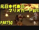 元日本代表の底辺がマリオカート8DXを実況してみた PART50(...