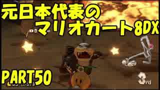 元日本代表の底辺がマリオカート8DXを実況