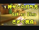 【マリオカート8DX交流戦】GzK vs Eins【ぎぞく視点】