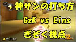 【マリオカート8DX交流戦】GzK vs Eins【