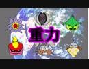 【ポケモンSM】シングル重力パ-手描き=愛-part.11-【ゆっくり対戦実況】