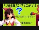 【淫語ロイド実況】RRMでオワろう ロックマンコX.skrs9