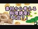 【さとうささら】素材から考える料理講座2