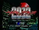 サイキックフォース2012 OP バーン&キース