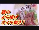鶏のから揚げ ホイル焼き!【BBQ修造】27
