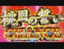 【パチンコ】 CR恋姫夢想 319ver. ⑤きゅん目 【実機配信】