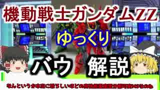 【機動戦士ガンダムZZ】バウ 解説【ゆっくり解説】part7
