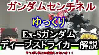 【ガンダムセンチネル】Sガンダム 解説 後編【ゆっくり解説】part7