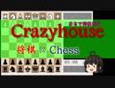 【ゆっくり実況】持ち駒が使えるチェスがあるらしい〈crazyhouse〉 #3