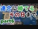 【HoI4】連合に勝てるその日までpart6【ゆっくり&結月ゆかり実況】