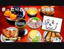 【ゆっくり料理】まったりと『ダンジョン飯』をつくってみたPart12