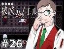 【被虐のノエル】これは少女の復讐譚【実況】26(Season5-5)
