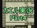 【カエルの為に鐘は鳴る】レトロゲーム実況Part4