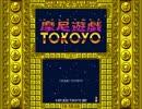 摩尼遊戯TOKOYO 体験版 檀家エディション 人間道