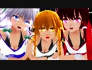 【MMD】ホットパンツな咲夜、霊夢、魔理沙でWAVE~エロかっこいい!?~