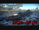 【War Thunder海軍】こっちの海戦の時間だ Part31【ゆっくり実況・独海軍】
