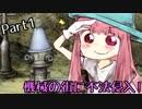 【Machinarium】琴葉姉妹と機械の街 Part1