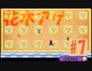 【実況】方向性の違う4人組のNewスーパーマリオブラザーズwii part7