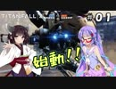 #01【TITANFALL2】ウナきりタイタン【VOIC
