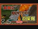 【ゆっくり実況】とりあえず石炭10万個集めるマインクラフト#85【Minecraft