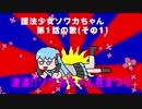 【初音ミク】波浪!!ソワカちゃん花まつり【カバーアレンジ】
