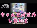 【おそ松さん】にゅ~になったパズ松さんを実況 パ3