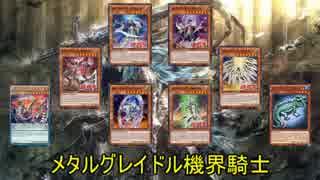 【遊戯王ADS】メタルグレイドル機界騎士