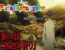ゆっくりで分かる!Fate/Apocrypha第14話「救世の祈り」