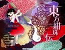 【東方紺珠伝】逝キスギィ!【実況】 前編