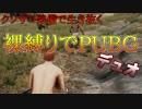 【PUBG】裸縛りでドン勝を目指す男たち【はんじょう&愛の戦士】