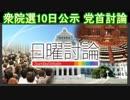 【日曜討論】 衆院選10日公示 党首討論  2017.10.08(ラジオ)