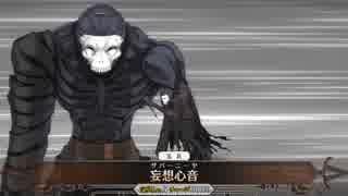 【FGO】呪腕のハサン  妄想心音 新モーシ