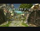 【FF9】辺境の村ダリ