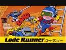 【ロードランナー2】人生史上最高に難しかった懐かしのゲーム・2人協力