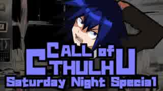 【MUGEN TRPG】CALL of CTHULHU -Saturday Night Special- Part8