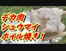 デカ肉シュウマイ ホイル焼き!【BBQ修造
