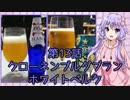 第43位:ゆかりさんがゆっくりとビールを飲む 第13話 クローネンブルグブラン+α thumbnail