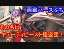 【シャドウバース】画廊バースぷち#16 魔獣の乗り手