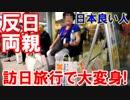 【嫌がる中国人母を無理やり日本へ】 6日の訪日旅行で大変身!