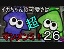 【スプラトゥーン2】イカちゃんの可愛さは超マンメンミ!26【ゆっくり】