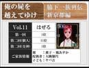 ◆俺の屍を越えてゆけ 実況プレイ◆新京都編 vol.11 : はぜる