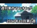 週刊東方ランキング 17年10月第1週