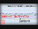 第43位:【歌詞付カラオケ】勇気はどこに?君の胸に!【ラブライブ!ED】(Aqours) thumbnail